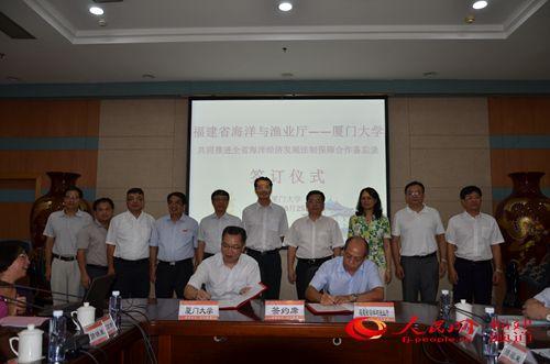 福建省海洋与渔业厅携手厦门大学 推进海洋经济发展法制研究