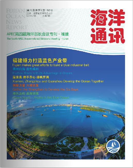 福建海洋--福建频道--人民网