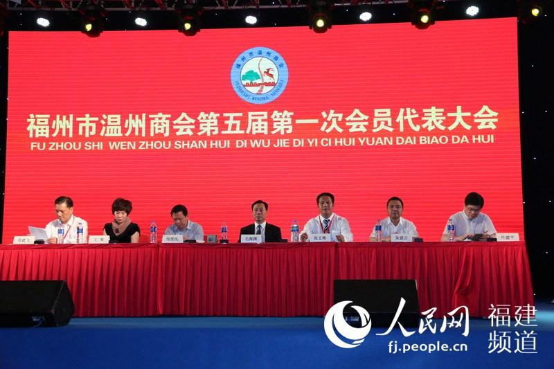 福州市温州商会换届大会暨庆典活动举行 新一届会长出炉图片