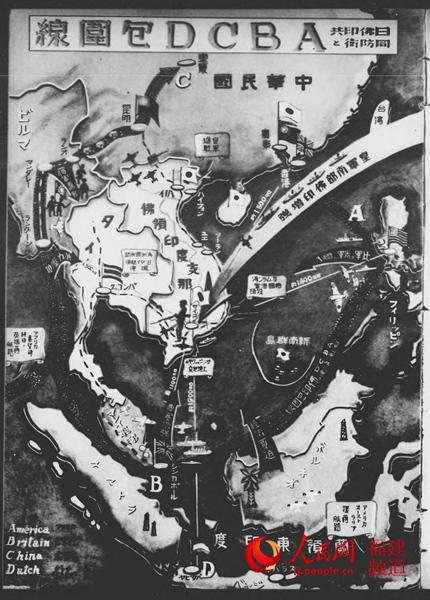 """《写真周报》刊登当时日军对中国的""""包围线""""。蒋滨建 供图"""