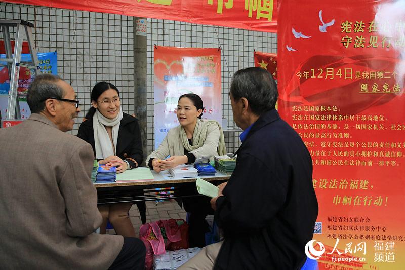 福建省妇联开展国家宪法日宣传活动 深入社区