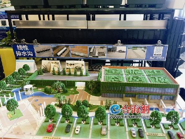 ▲生态停车场和生态屋顶模型-厦门举行海绵城市建设交流研讨会 新型