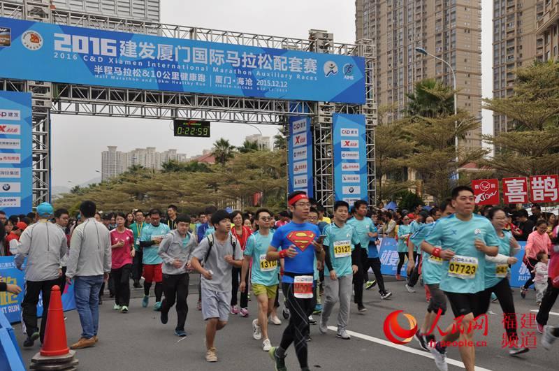 厦门国际马拉松配套赛半程及10公里健康跑於厦门市海沧区举行.