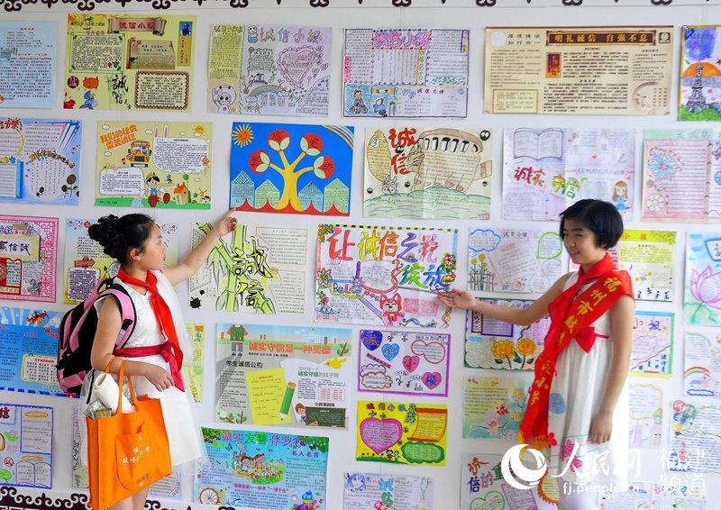 小学学生编排的诚信教育宣传板报.吴隆重 摄-高清 福建艺术名家 六图片