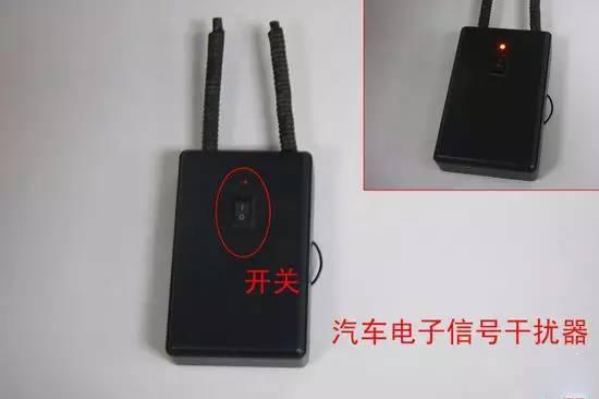 干扰器能发射和锁车信号相同频率的干扰电磁波