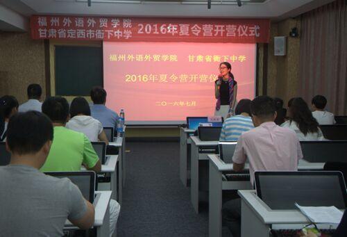 福州外语外贸学院积极参与西部教育精准扶贫工作