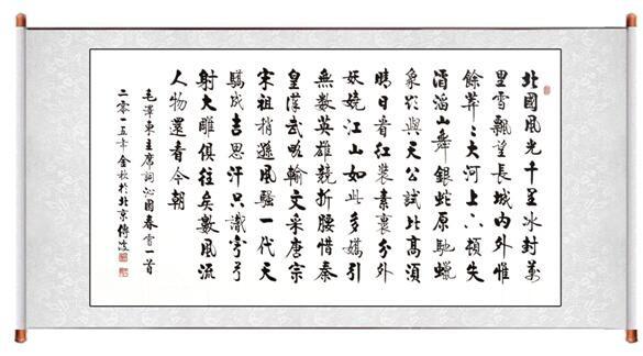 经典藏品:启功大弟子李传波书法精品《沁园春雪》图片