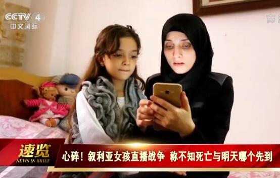 叙利亚女孩直播战争社会