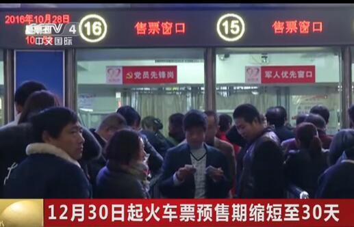 深圳至青岛火车