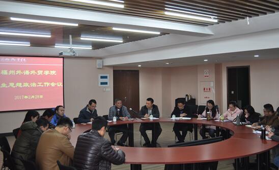 福州外语外贸学院召开学生思想政