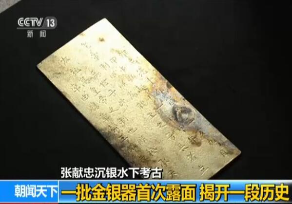 张献忠沉银首次露面历史
