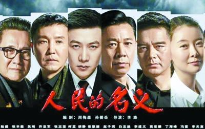 反腐剧《人民的名义》1-56集全集剧情