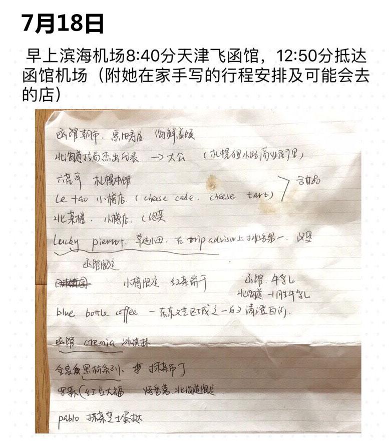 【北海道】行方不明の中国人女性、目撃店主「近寄れないような雰囲気」映画「狙った恋の落とし方」のロケ地周辺も捜索 [無断転載禁止]©2ch.netYouTube動画>1本 ->画像>11枚