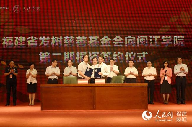 陈发树向闽江学院捐资2亿元分享幼时经历助力教育事业发展