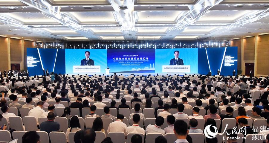 2018中国城市信用建设高峰论坛在福州举行。