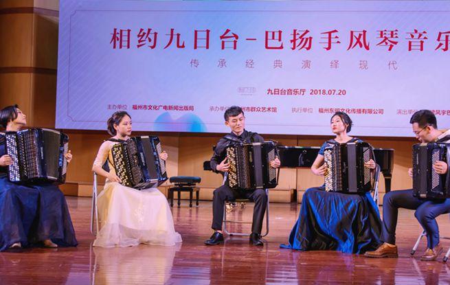 福州市民首次领略巴扬手风琴风采
