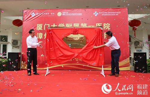 厦门大学附属第一医院漳州招商局开发区分院正式揭牌