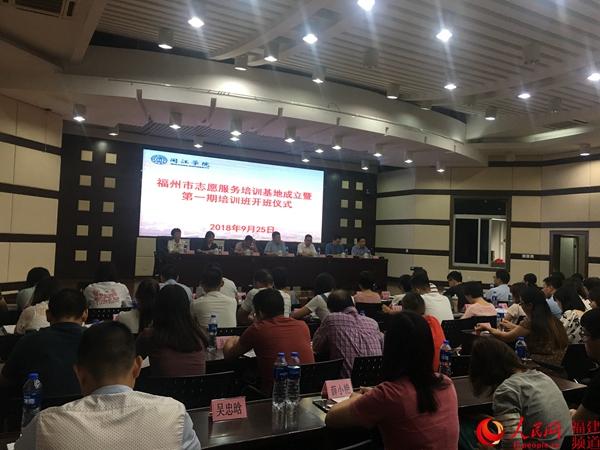 福州首个志愿服务培训基地揭牌成立