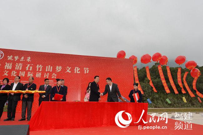 2018第六届中华梦乡福清石竹山梦文化节举行