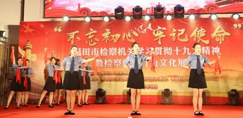 莆田市检察机关文化建设显成效