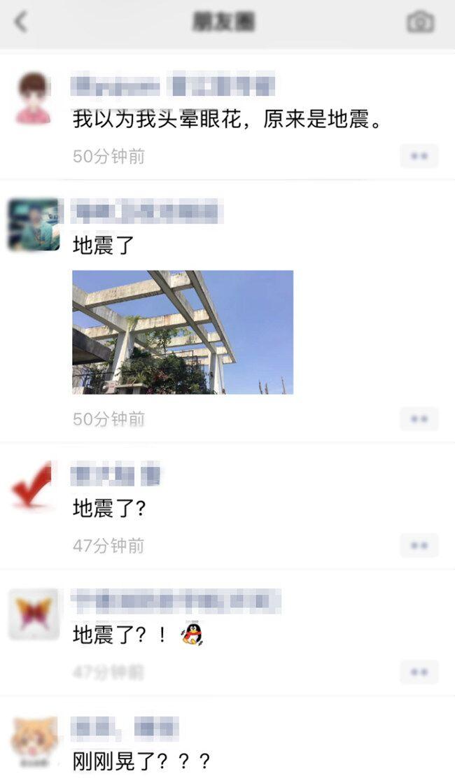 台湾花莲县海域发生6.7级地震福建震感明显