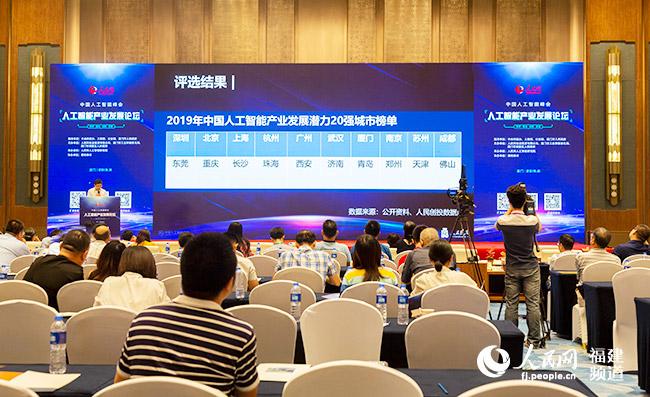 """人民网发布""""2019年中国人工智能产业发展潜力城市20强""""榜单深圳、北京、上海位列前三强"""