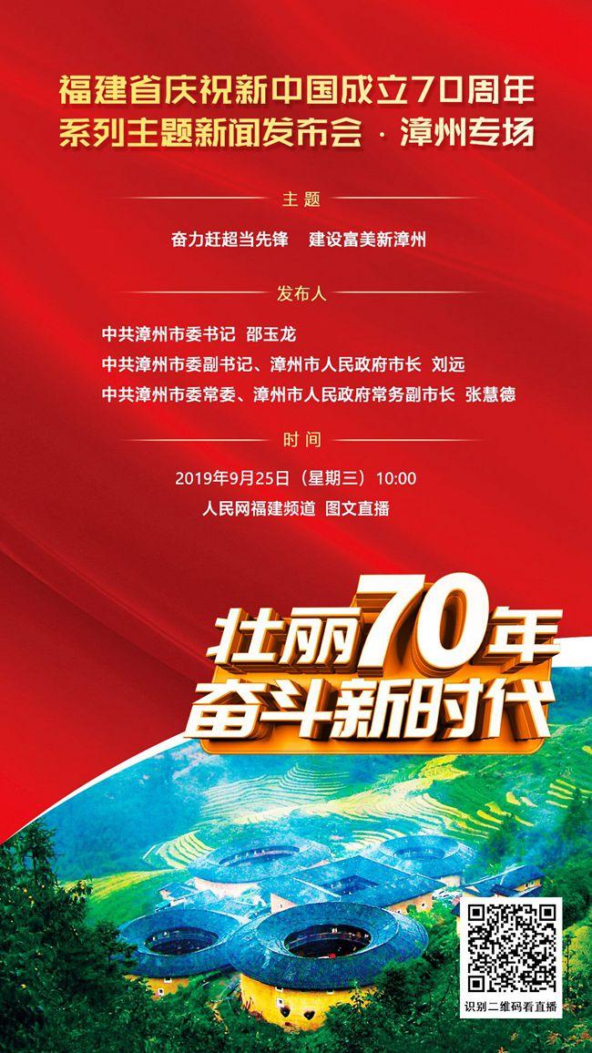 福建省庆祝新中国创建70周年系列主题新闻公布会漳州专场将举办