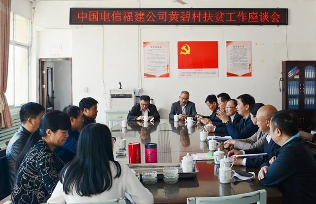 中国电信福建公司担当央企责任扶