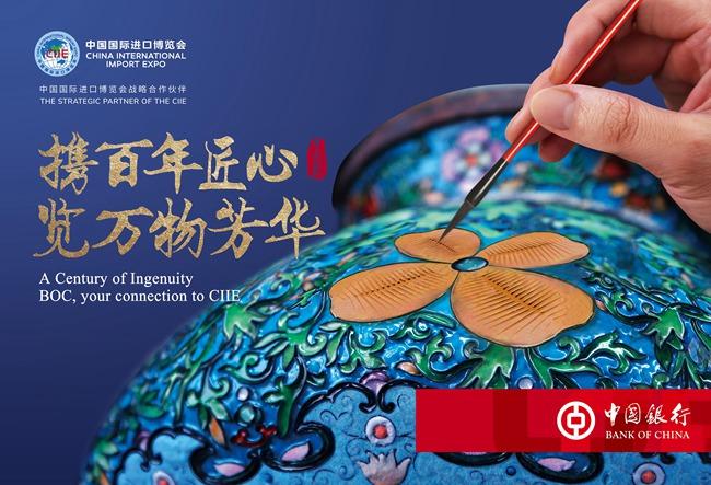 中国银行福建省分行深度参与进博