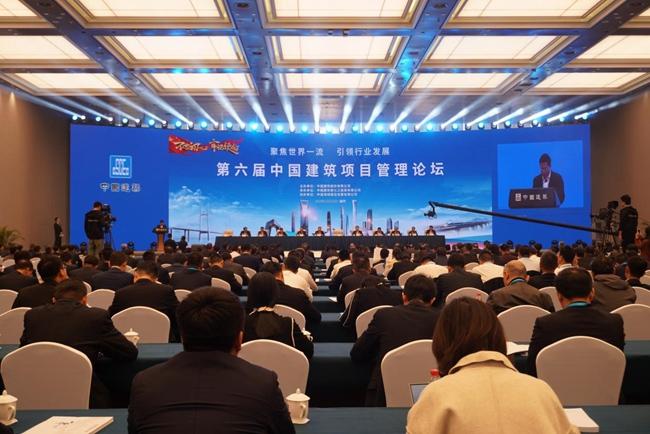 中国建筑项目管理论坛在福建长乐
