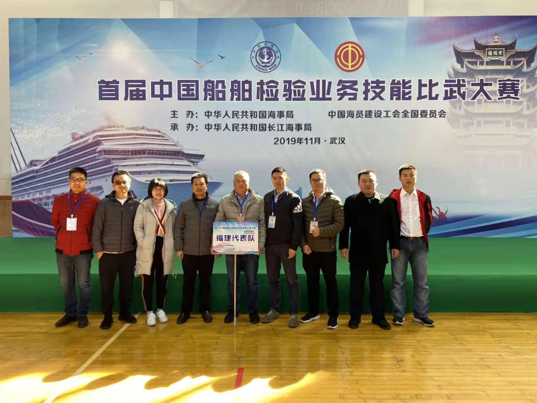 全国首届验船师比武大赛在武汉举