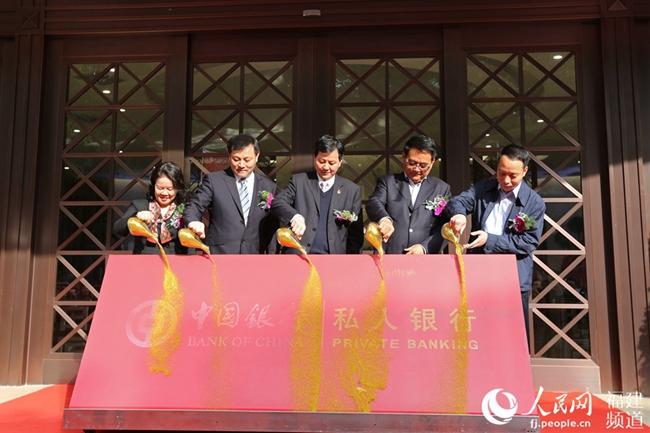 中国银行福建省分行举办成立106