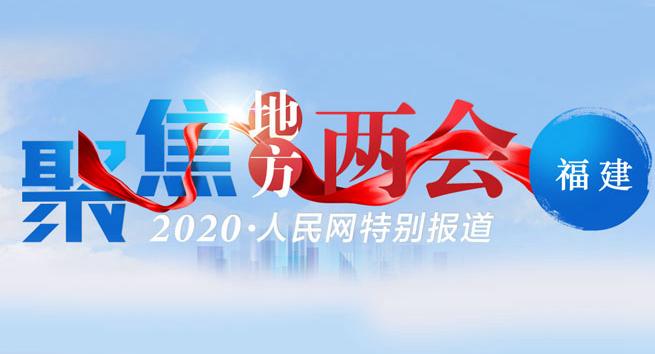 2020年福建省脫貧攻堅工作怎麼做