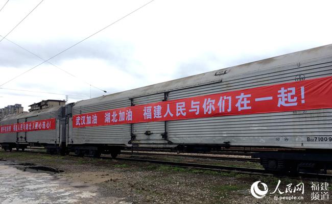"""福建600噸蔬菜""""搭火車""""馳援湖北:把最新鮮的蔬菜供給湖北人民"""