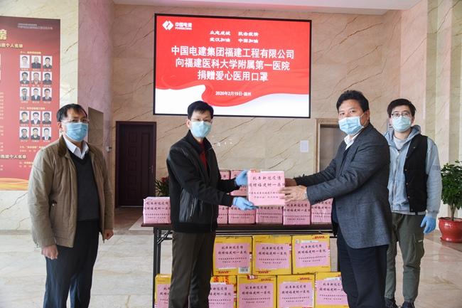 中國電建福建公司向支援湖北醫療