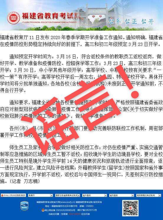 福建高三和初三预定3月23日开学?福建省教育考试院发声明辟谣