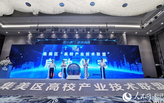 """6月19日,厦门市集美区""""高校产业技术联盟""""启动仪式暨校企项目人才宣讲对接会在集美新城举办。 林盈摄"""