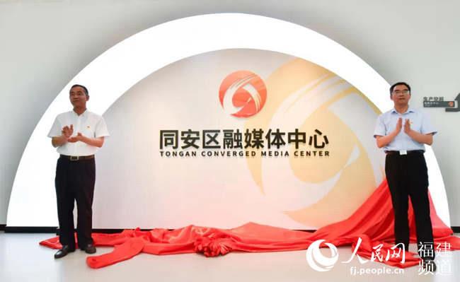 6月30日上午,厦门市委常委、宣传部长李辉跃,同安区区长陈高润共同为同安区融媒体中心正式上线启动运行揭幕。同安区委宣传部供图