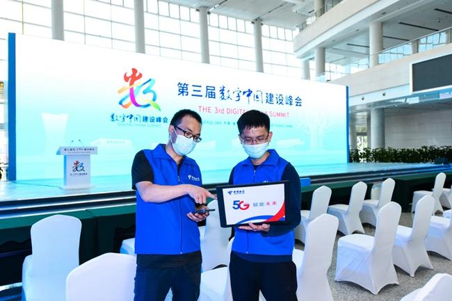 第三届数字中国建设峰会召开在即 中国电信周密部署通信保障工作